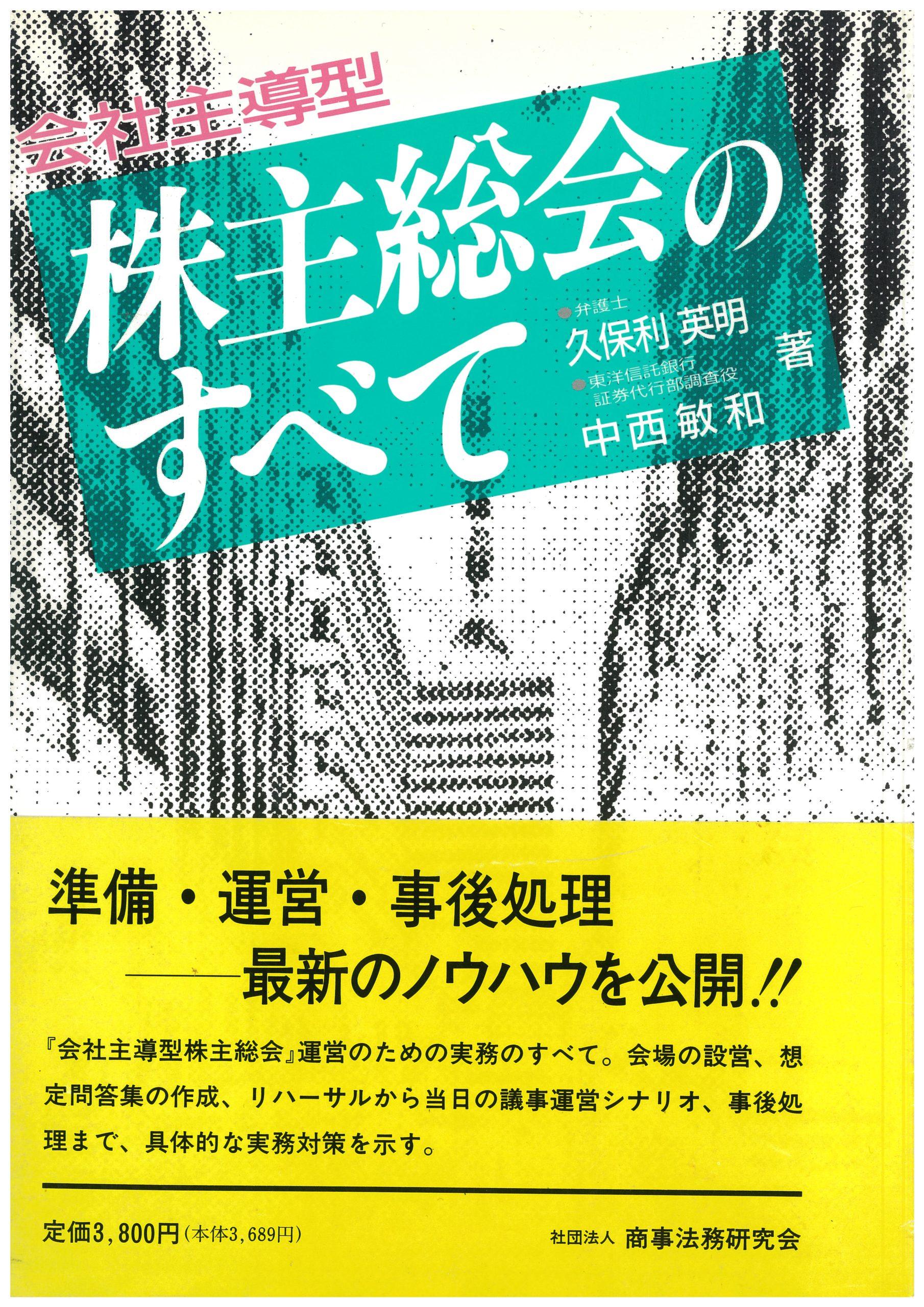 商事法務研究会    1991年2月 初版、1995年4月 新版