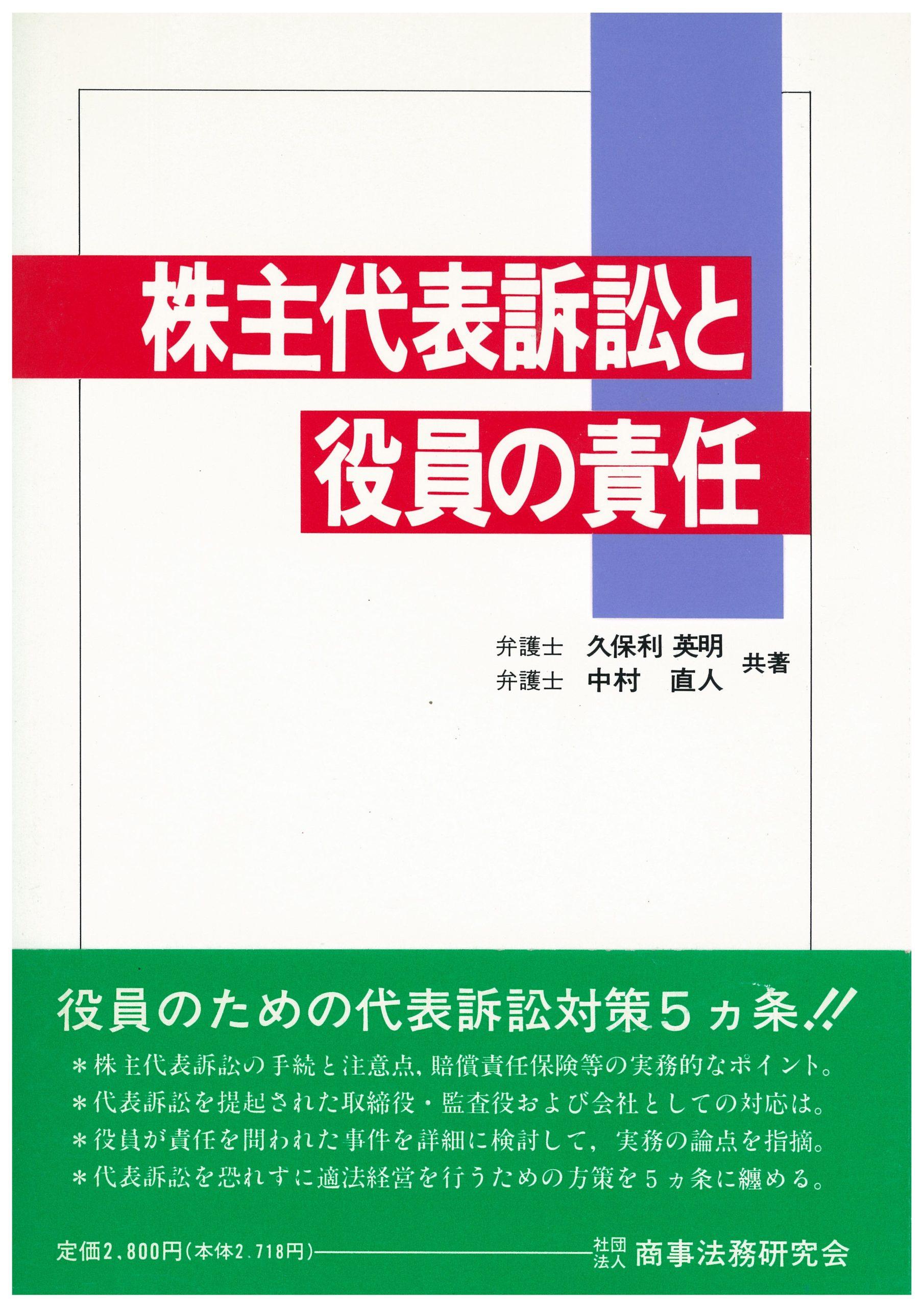 商事法務研究会   1993年10月