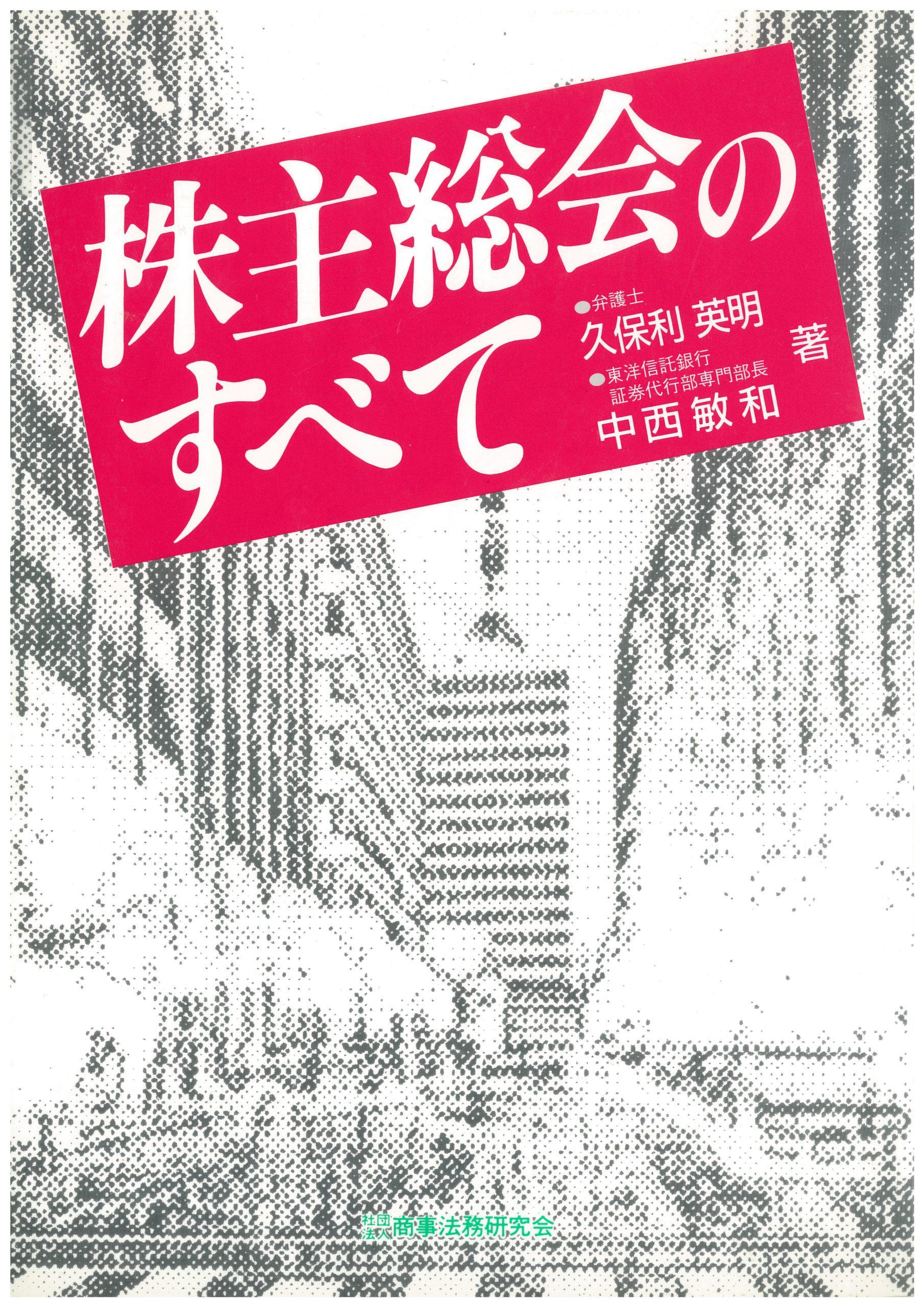 商事法務研究会   1999年2月 初版、2001年2月 新版
