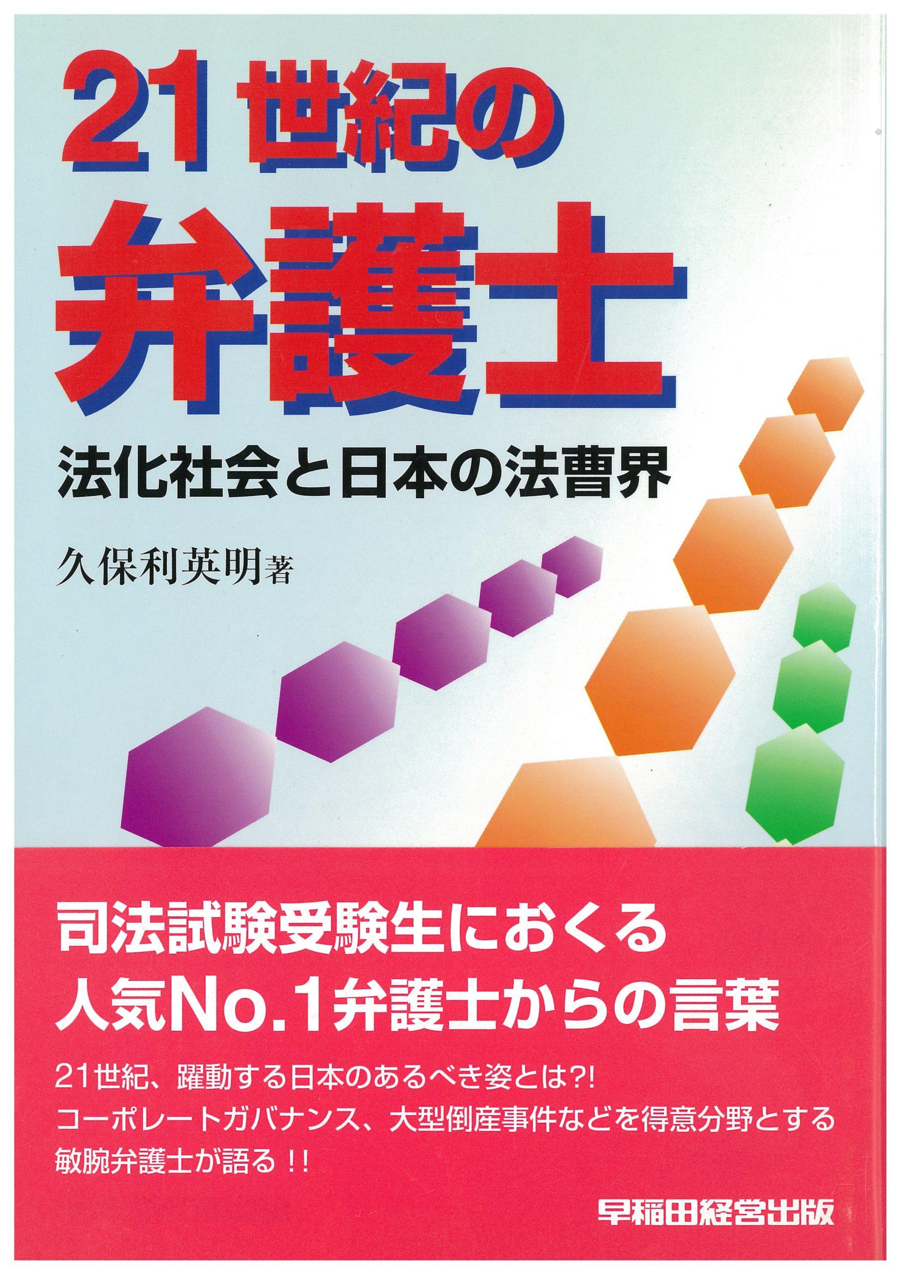 早稲田経営出版   2001年3月