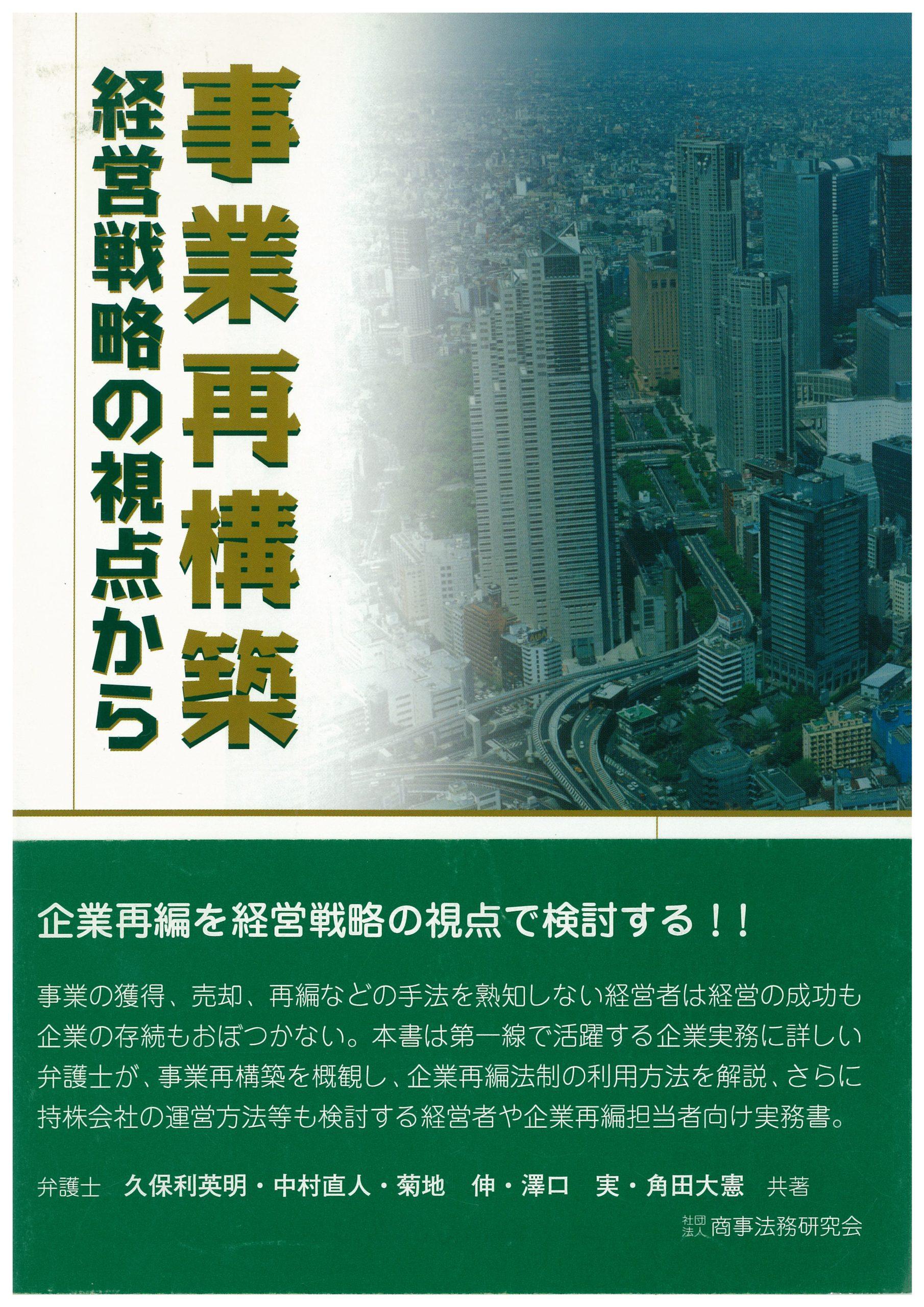 商事法務研究会   2001年6月