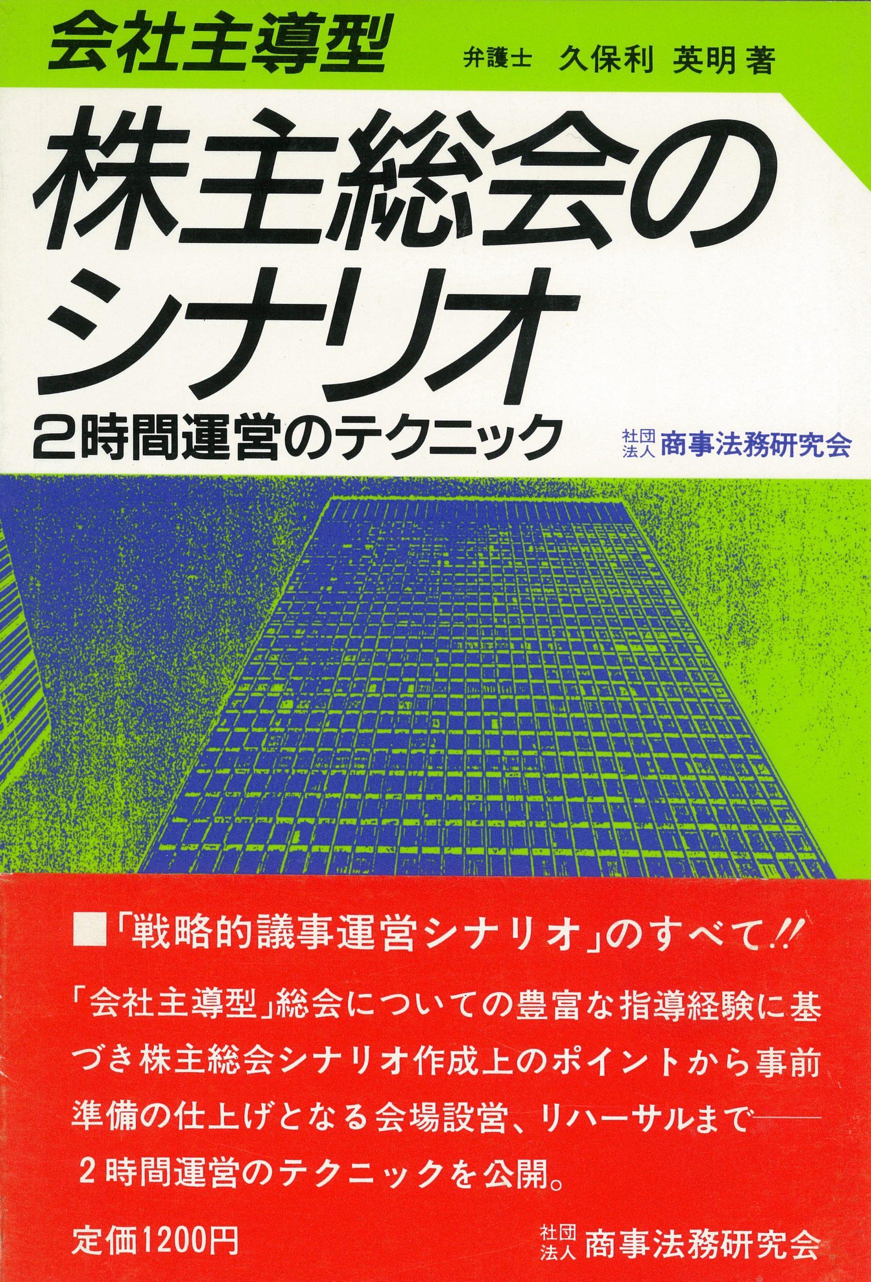 商事法務研究会   1987年3月