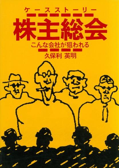 日本経済新聞社   1987年4月