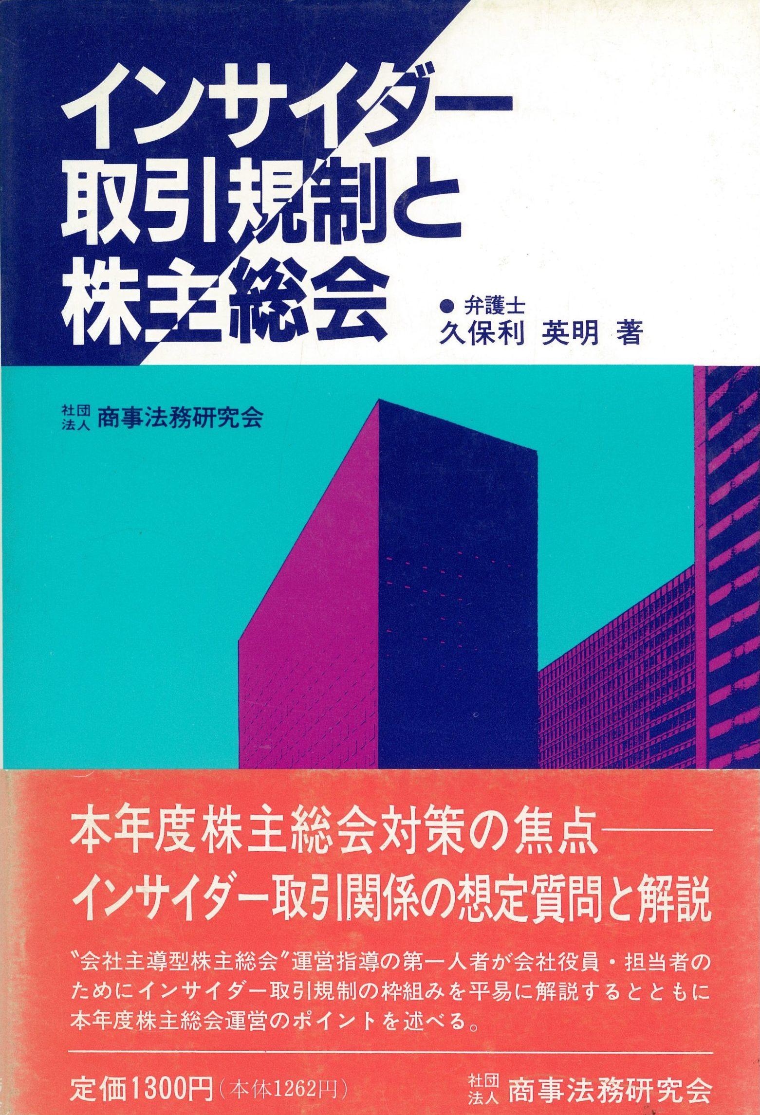 商事法務研究会   1989年4月
