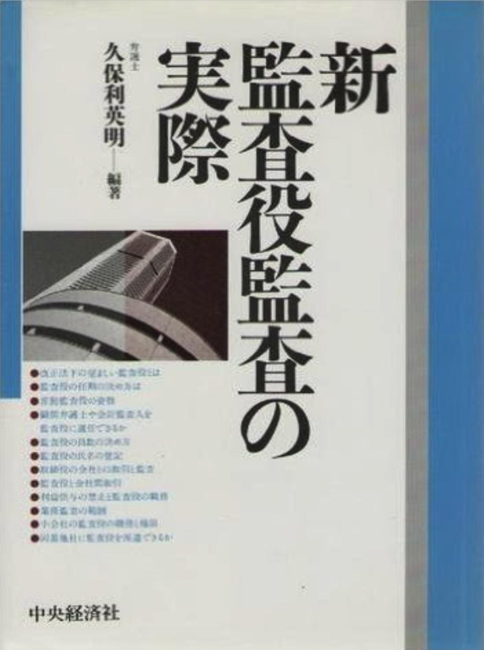 中央経済社   1994年2月 初版、1996年2月 2版