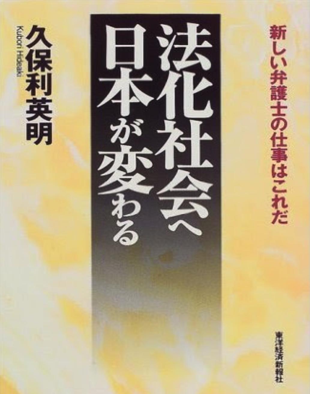 東洋経済新報社   1997年8月