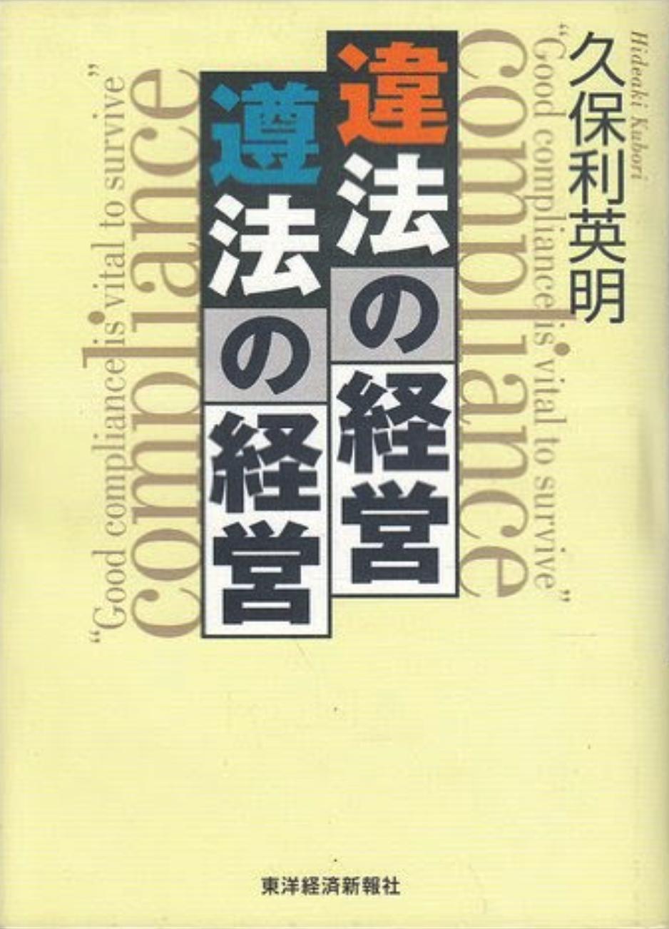 東洋経済新報社   1998年4月