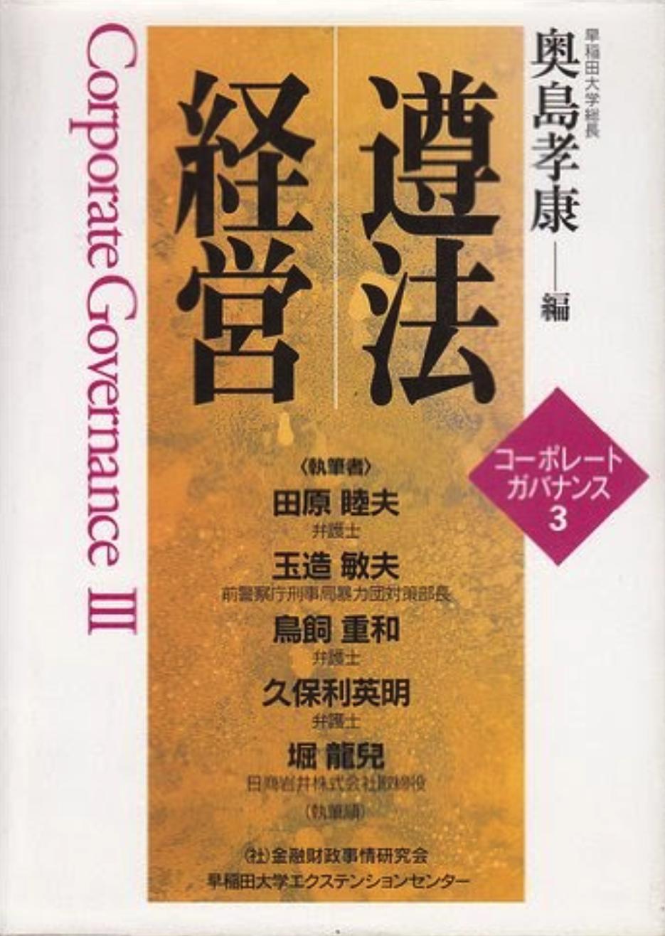 金融財政事情研究会   1998年7月