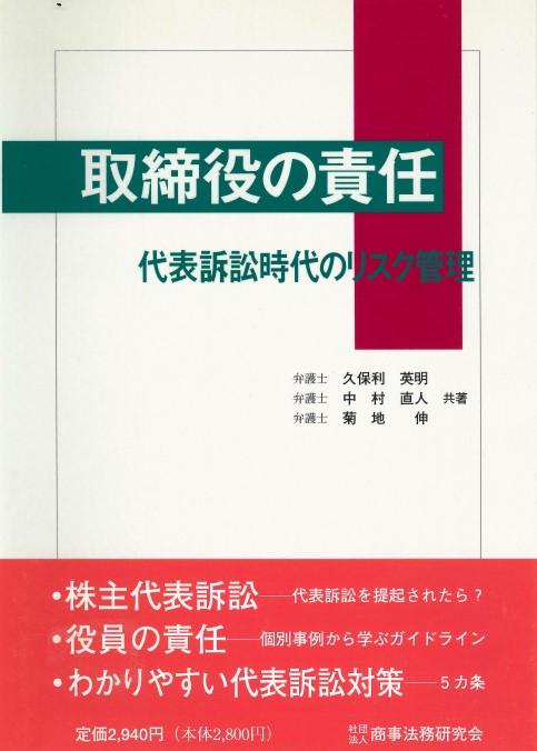 商事法務研究会   1999年8月