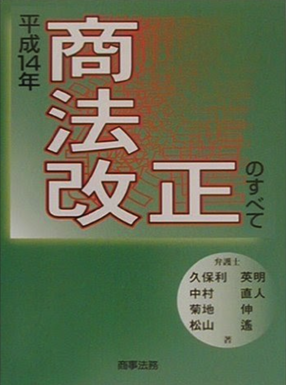 商事法務研究会   2002年11月