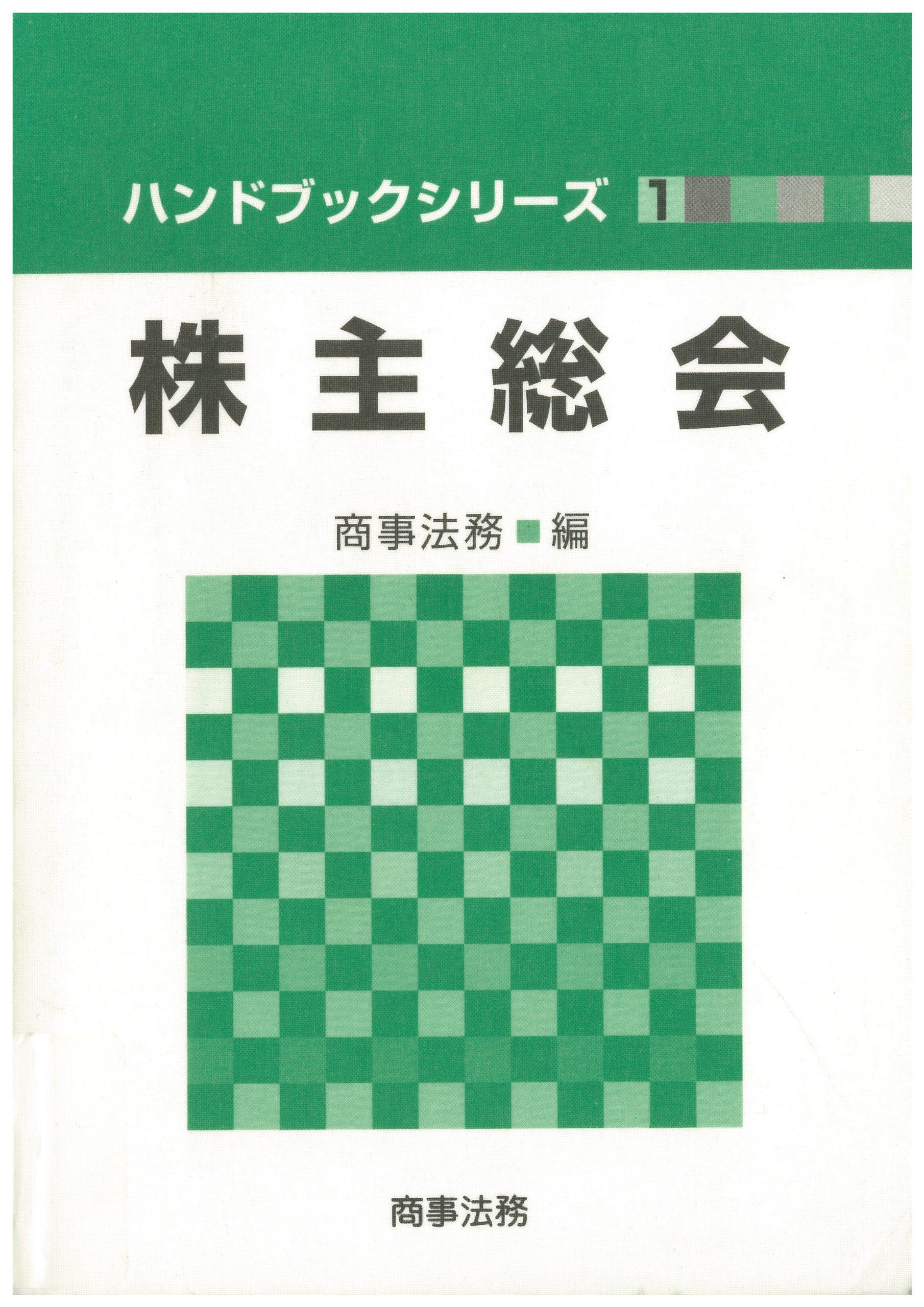 商事法務研究会   2002年12月