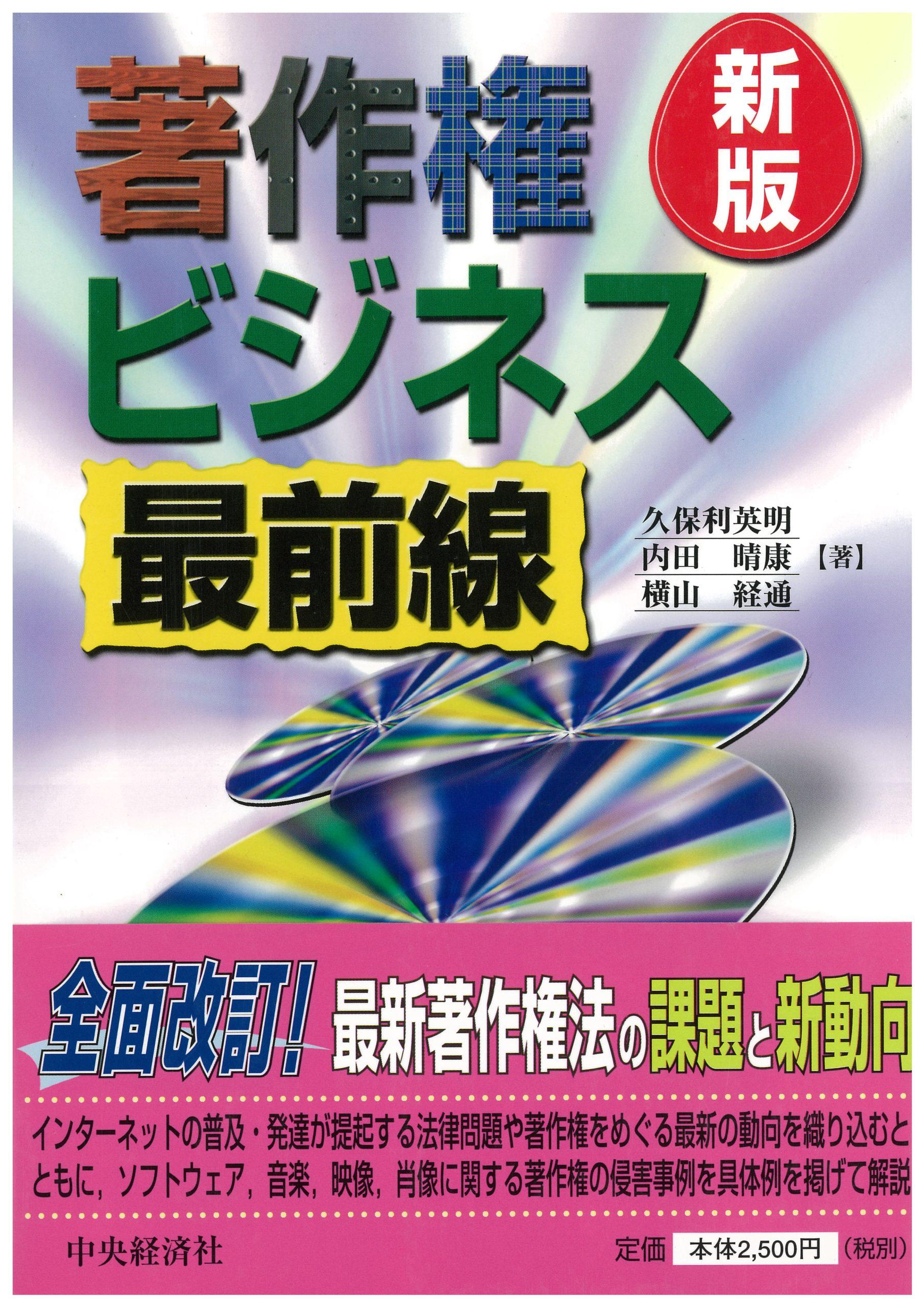 中央経済社   2003年1月 初版、2005年10月 2版、2007年7月 3版