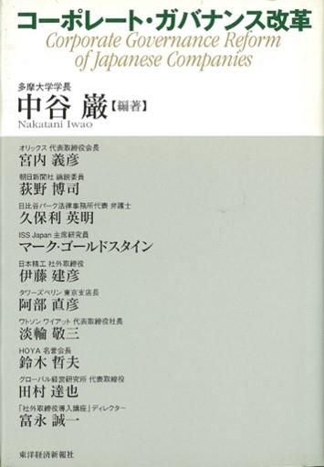 東洋経済新報社   2003年2月