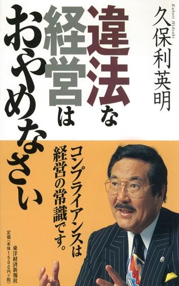 東洋経済新報社   2003年3月