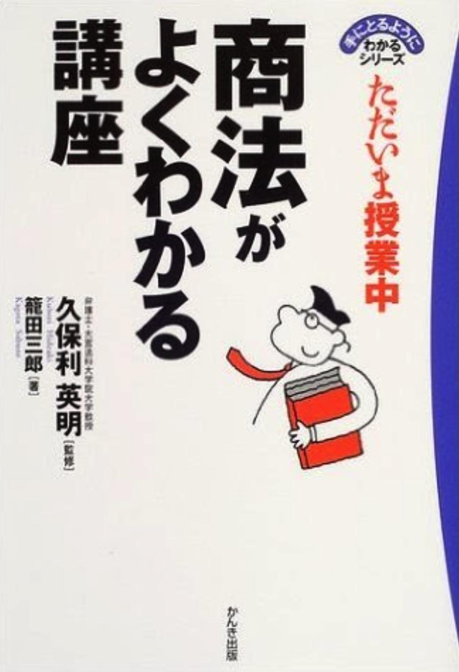 かんき出版   2004年7月