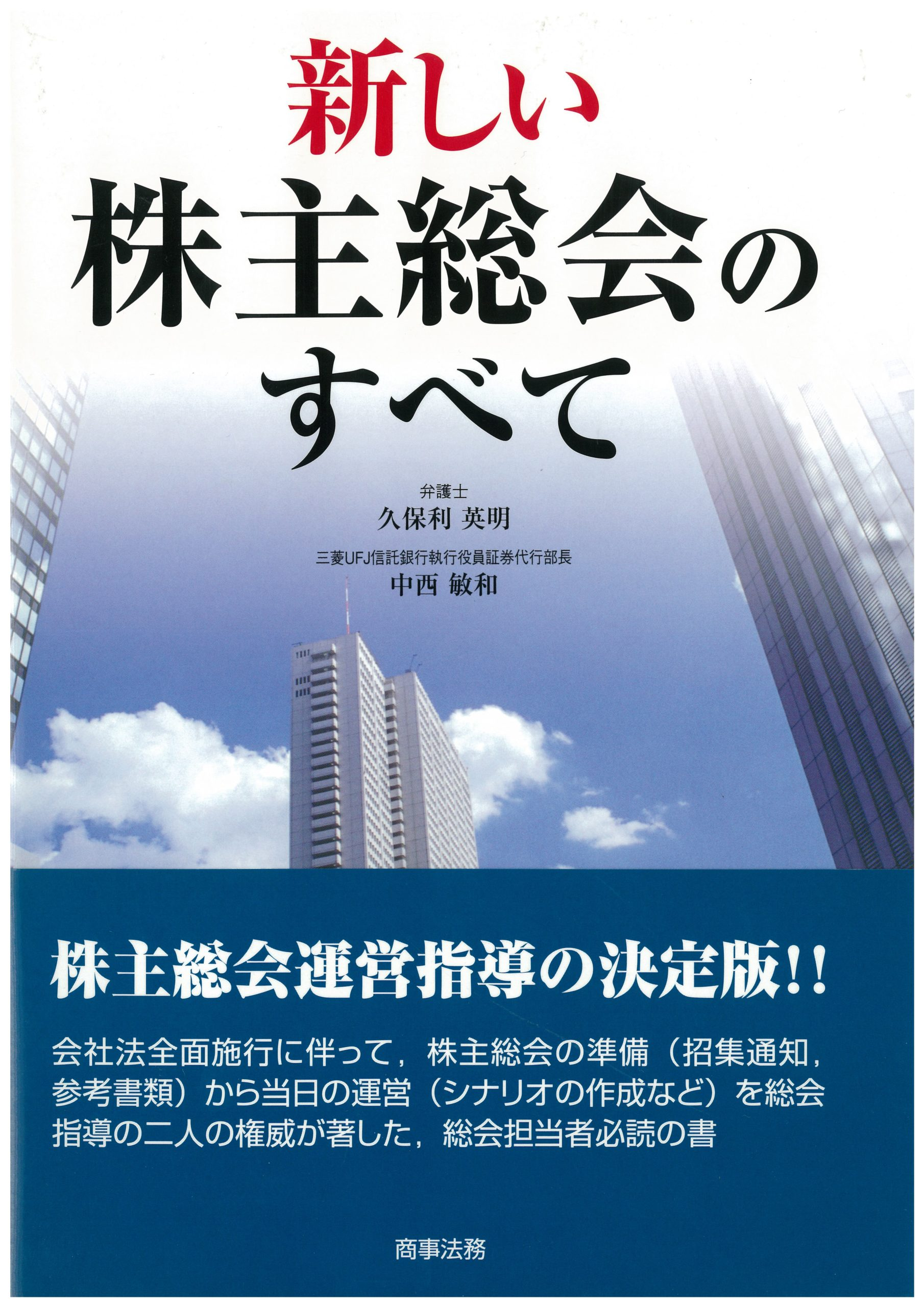 商事法務   2007年3月