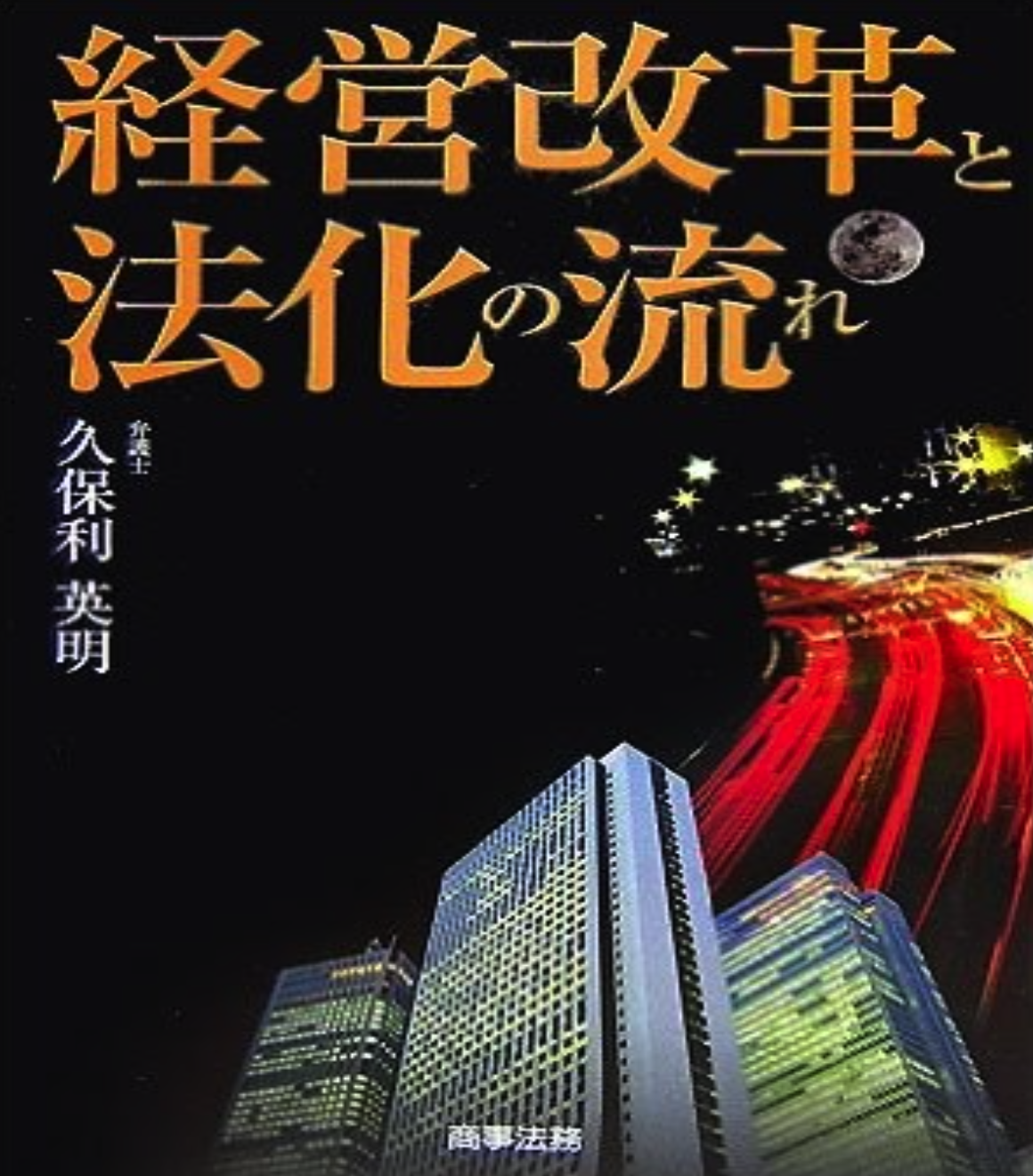 商事法務   2007年11月