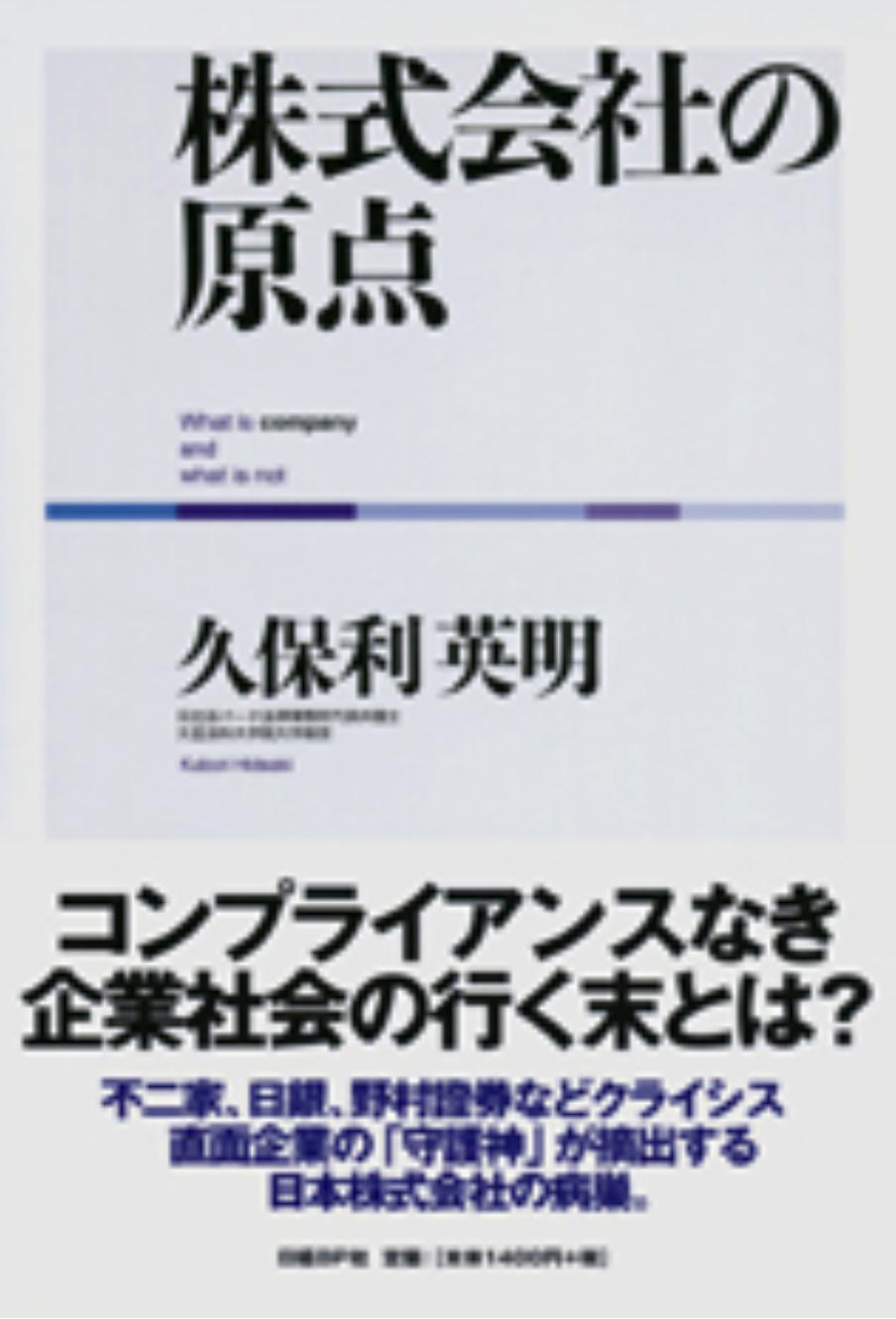 日経BP社   2007年12月