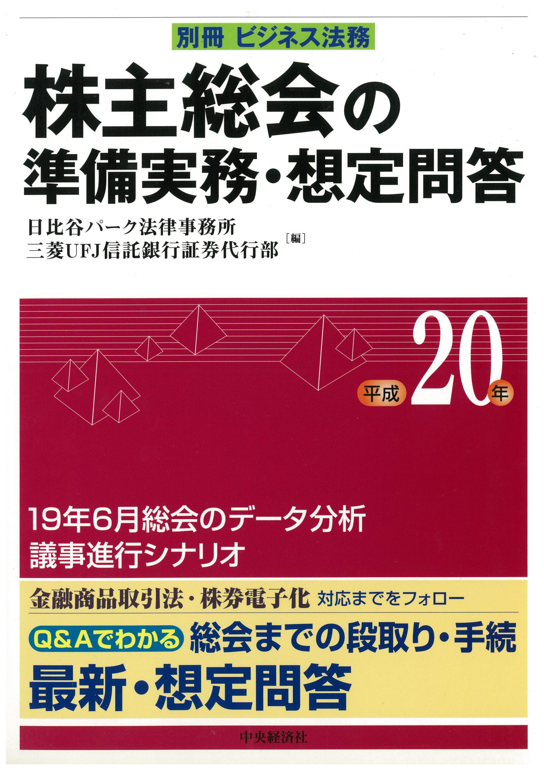 中央経済社   2008年2月