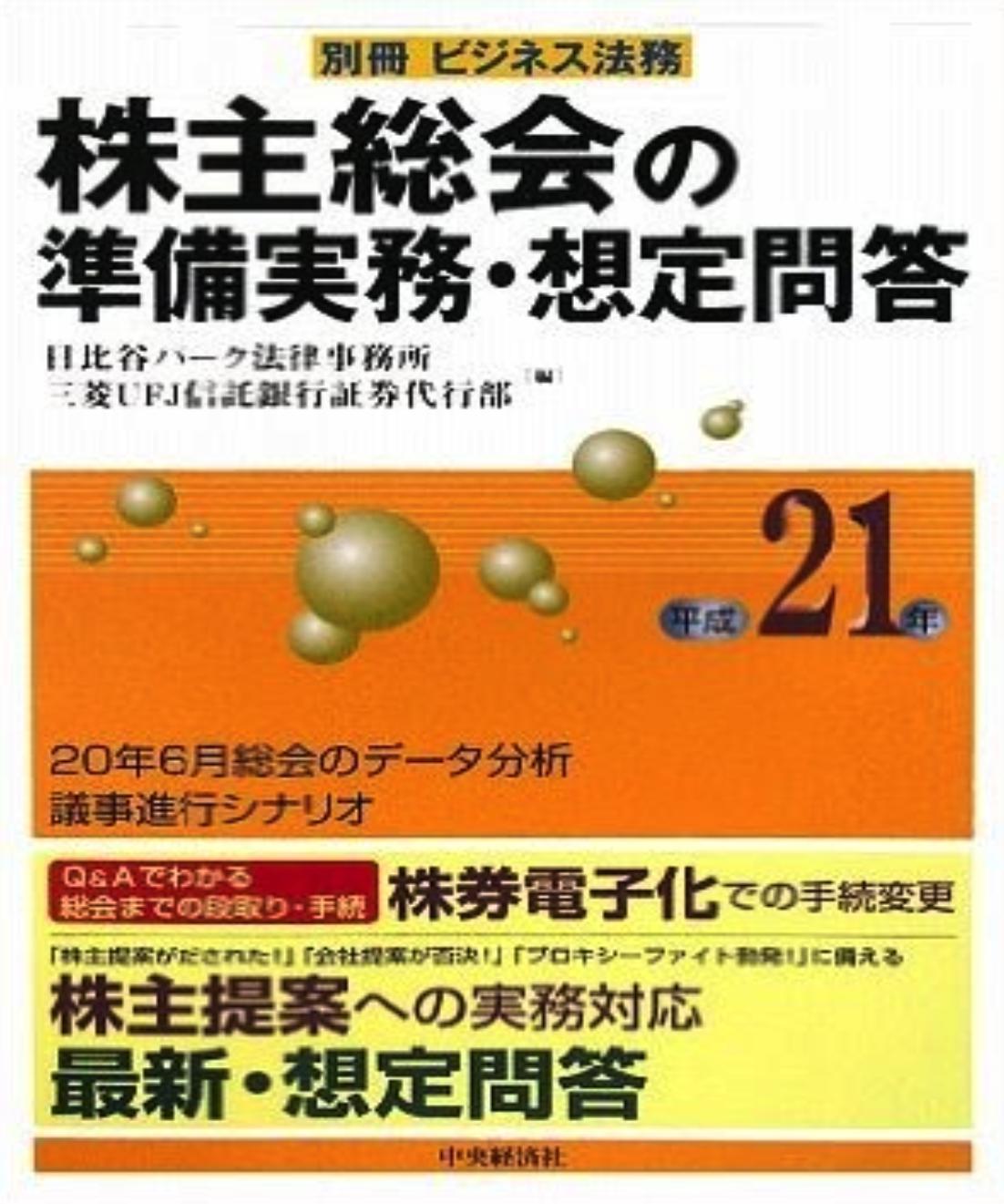 中央経済社   2009年2月