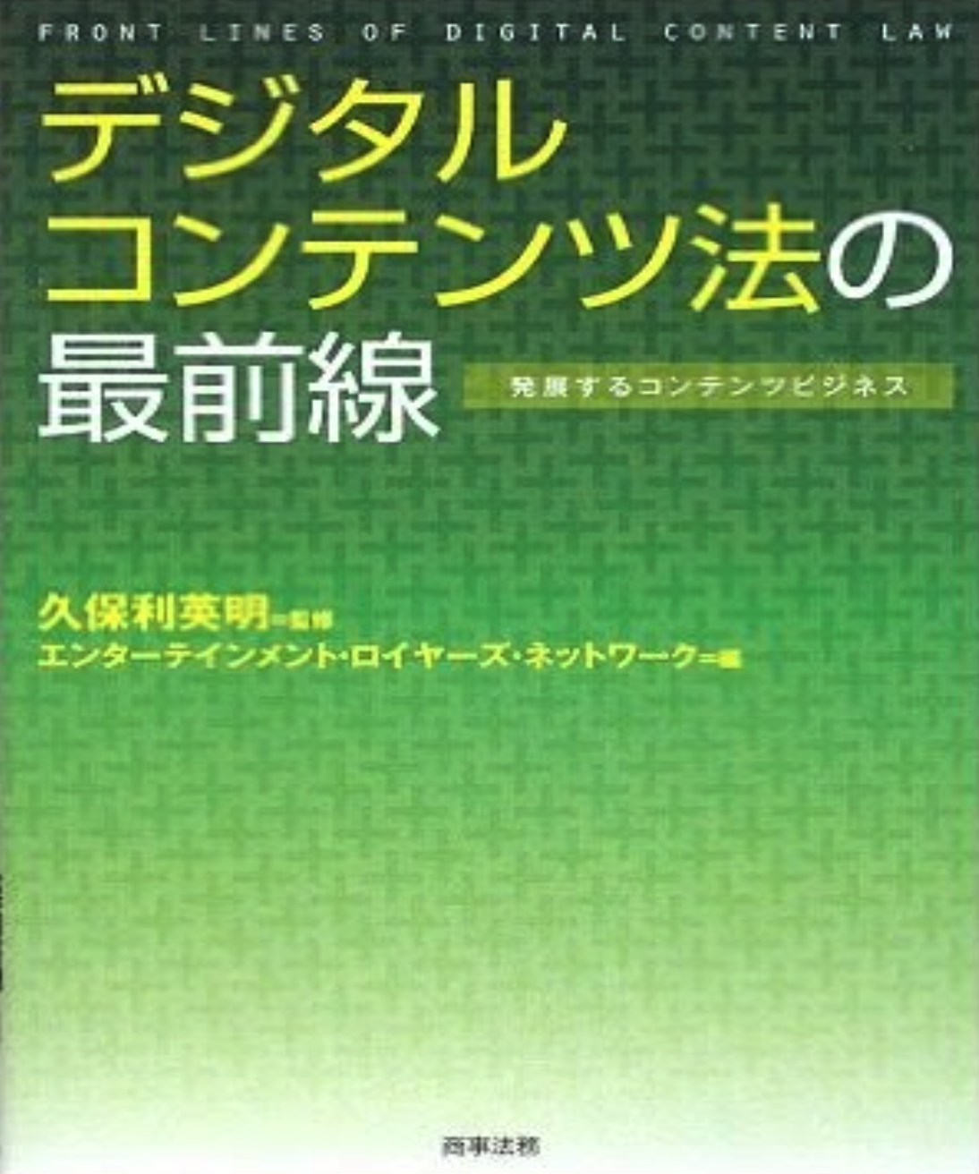 商事法務   2009年3月