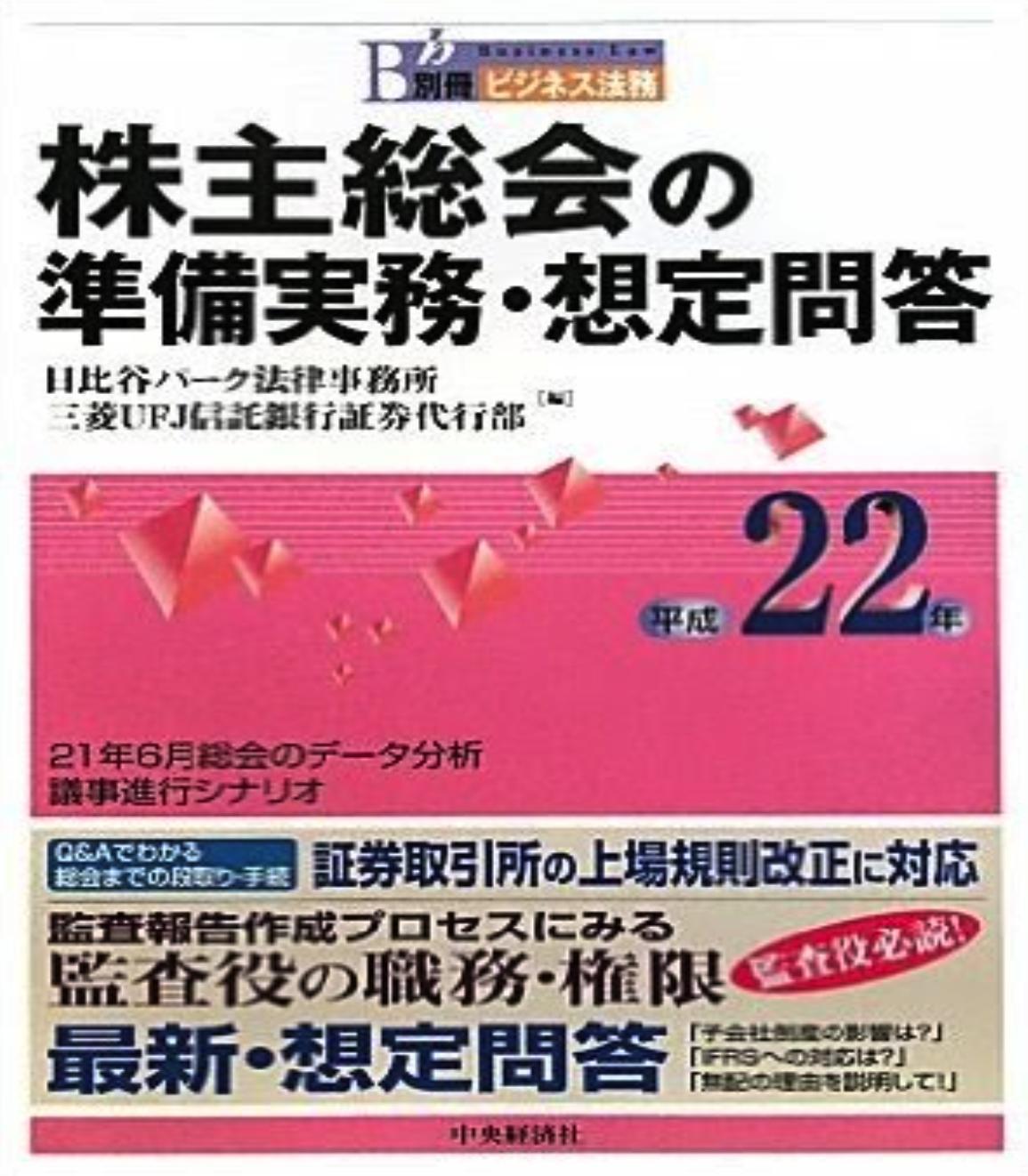 中央経済社   2010年2月
