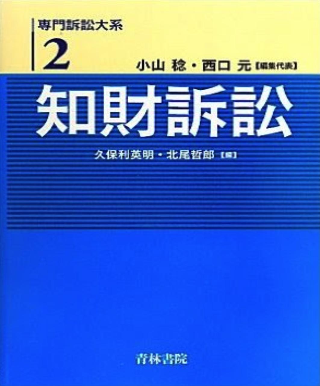青林書院   2010年5月