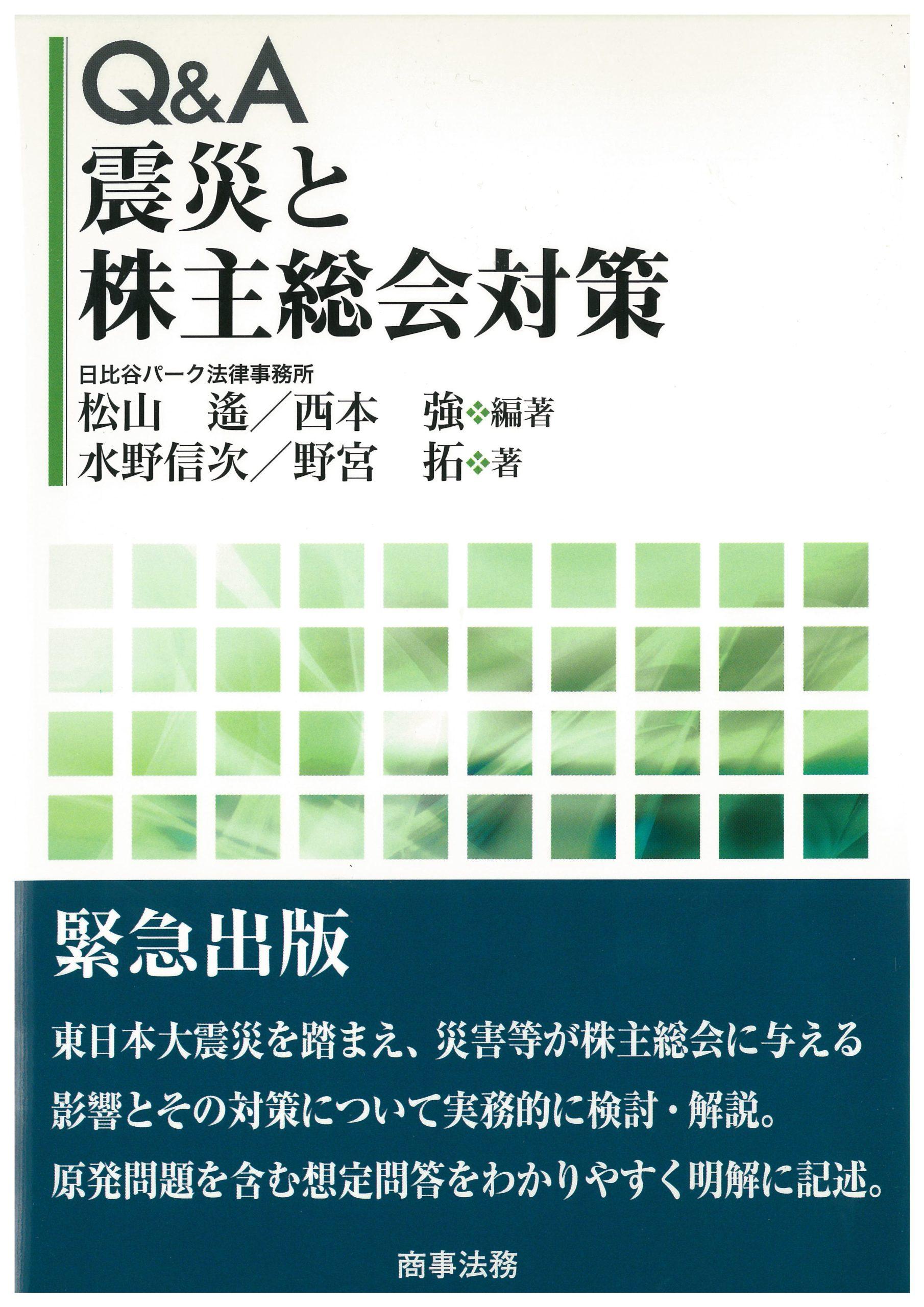 商事法務   2011年5月