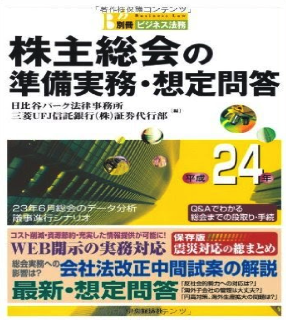 中央経済社   2012年2月