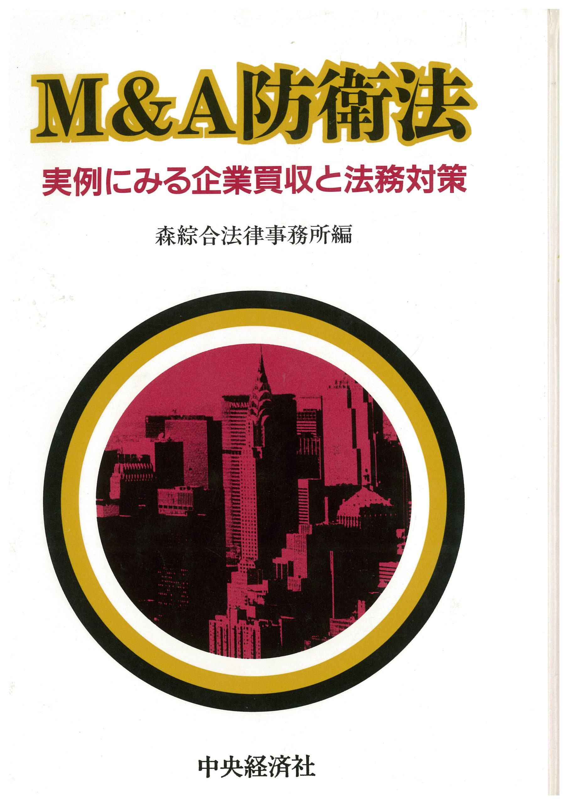 中央経済社   1990年4月
