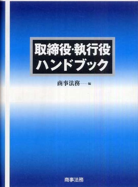 商事法務   2008年12月